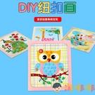 diy紐扣貼畫手工制作粘貼材料包鉆石扣子畫玩具【淘嘟嘟】