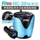 FLYone HC-30(+送車用磁吸支...