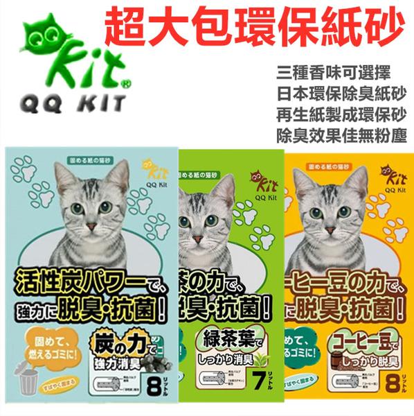 【團購價 共6包】日本QQ KIT超大包環保紙砂,貓砂8L,9960活性炭及9950咖啡豆香/9990綠茶香可選~