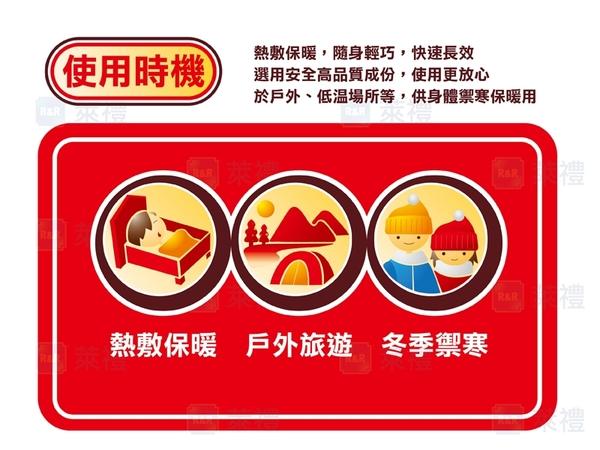 R&R 小樂寶14HR貼式暖暖包 (10片入/袋)