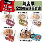 *KING WANG*【1箱24入】SEEDS 每客思全營養主食罐/貓罐頭115克(5種口味)