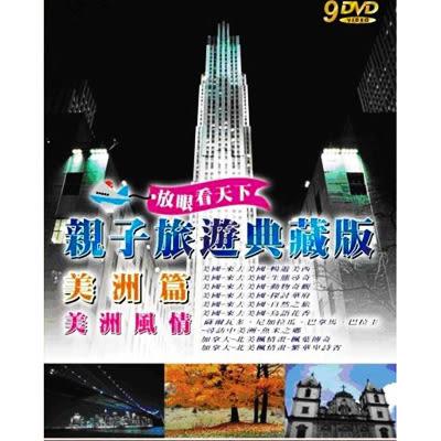 親子旅遊典藏版-美洲篇_美洲風情DVD (9片裝)