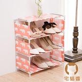 五層鞋架家用防塵組裝鞋架子省空間門口鞋櫃收納四層【宅貓醬】