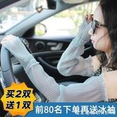 夏季防曬手套女蕾絲長款開車防紫外線護臂手臂套袖子冰絲袖套薄款 【美眉新品】