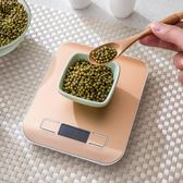 居家家迷你烘培電子稱廚房秤精準1克家用食物烘焙稱重台秤電子秤-交換禮物