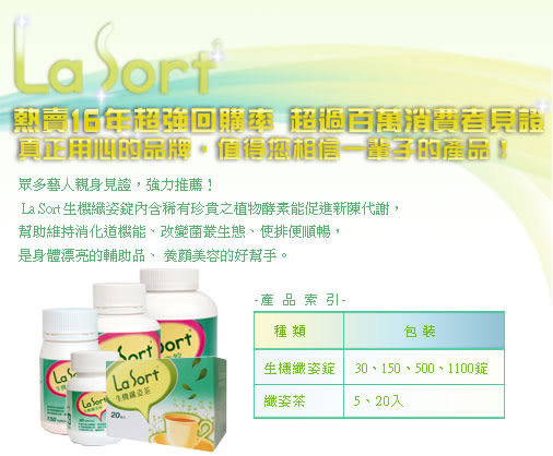 La Sort  【團購特惠組合】生機纖姿錠1100錠X5瓶