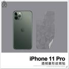 iPhone 11 Pro 菱形紋 背貼 透明 手機 背面 保護貼 背膜 保貼 鑽石紋 手機背貼 造型後膜
