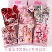 韓國兒童禮盒套裝可愛萌萌噠頭飾蝴蝶結發夾女童發飾品公主女寶寶    東川崎町