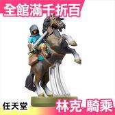 日本 amiibo 林克 騎乘 薩爾達傳說 NFC連動公仔 WII 任天堂【小福部屋】