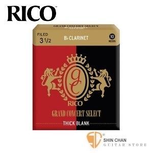 【3.5號豎笛/黑管竹片】【美國 RICO Grand Concert Select】【Thick Blank/Bb Clarinet】【10片/盒/紅黑包裝】