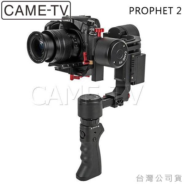 EGE 一番購】CAME-TV【PROPHET 2型】三軸陀螺儀電子手持穩定器,承重3kg 可配多種輔助配件【公司貨】