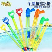 兒童水槍玩具漂流戲水炮抽拉式成人男女孩噴射打水仗 萬客城