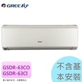 【格力】6.5KW 8-10坪 R410A變頻單冷一對一《GSDR-63CO/I》1級省電 壓縮機10年保固