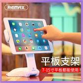 Remax 平板/手機通用 ipad支架 360°桌面 網紅首選 追劇神器 懶人支撐架【優品嚴選】