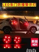 警示燈 汽車LED車門警示燈安全防撞防追尾燈開門燈爆閃感應燈改裝免接線 麥琪