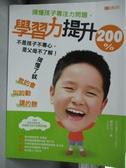 【書寶二手書T5/親子_ZIL】搞懂孩子專注力問題,學習力提升200% 不是孩子不專心_廖笙光