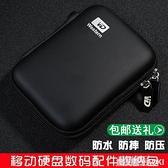 數碼收納包 2.5英寸行動硬盤包保護套希捷保護盒「麥創優品」