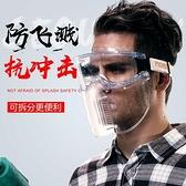 護目鏡全臉防灰塵面罩不起霧飛沫防護隔離面罩飛機用疫情防護裝備 初色家居館