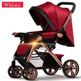 嬰兒手推車可坐躺超輕便折疊四季通用寶寶推車bb新生幼兒0/1-3歲