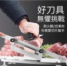 【現貨】切片器 不鏽鋼多功能切片機 家用切片機 切肉機 刨肉機 切片機 居家廚房用具 印象