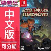 NS 戰鬥公主瑪德琳(中文版)