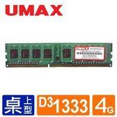【綠蔭-免運】UMAX DDR3 1333 4GB RAM(雙面顆粒)