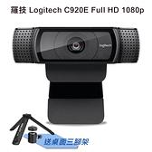 送桌面三腳架 羅技 Logitech C920E Full HD 1080p 網路攝影機 公司貨 保固三年