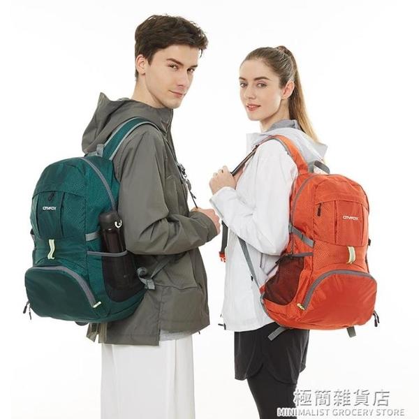 戶外男女款超輕運動包皮膚包可折疊登山包防水旅行大容量雙肩背包 極簡雜貨