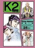 無敵怪醫K2(25)
