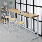 吧台桌 簡約風鐵藝實木家用吧台桌靠牆長條咖啡廳奶茶店高腳酒吧桌椅【幸福小屋】