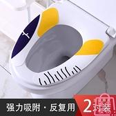 【2個裝】粘貼式馬桶墊防水馬桶貼坐墊坐便貼通用薄款【匯美優品】