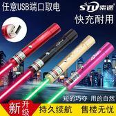 618好康又一發USB充電雷射筆紅光激光綠光「巴黎街頭」