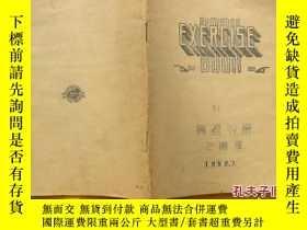 二手書博民逛書店EXERCISE龍亞商標筆記本(50罕見初)5272 龍亞商標