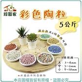 【綠藝家】彩色陶粒5公斤 (混合色及單色6色,3種規格可選) 陶碳球 土陶粒