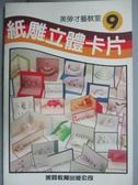 【書寶二手書T3/美工_OOY】紙雕立體卡片_鄒紀萬