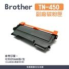 【有購豐】Brother 兄弟牌 TN-450/TN450 全新副廠碳粉匣|適用HL2220D
