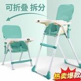 兒童餐椅 寶寶餐椅可折疊便攜式兒童家用多功能寶寶吃飯座椅兒童餐桌椅【快速出貨】