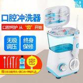 沖牙機 新款耐菲爾電動沖牙器家用插電脈沖式洗牙機正畸牙結石水牙線【快速出貨免運八折】