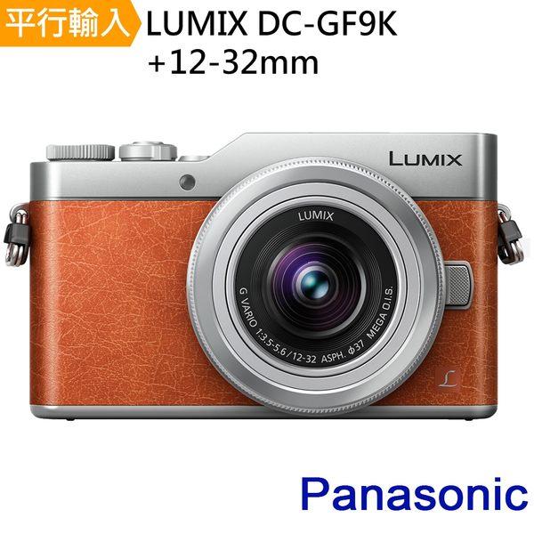 Panasonic DC-GF9K+12-32mm 單鏡組-橘色*(中文平輸)-送強力大吹球清潔組+硬式保護貼