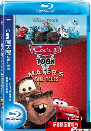 【停看聽音響唱片】【BD】Cars闖天關:拖線狂想曲 Cars Toons collection: Master's Tall Tales
