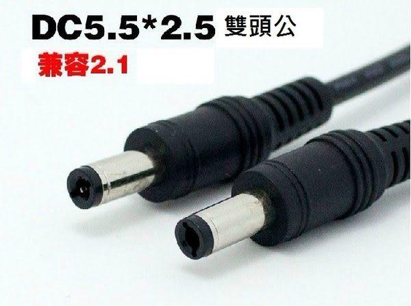 【Jenny 3c】DC5.5*2.5雙公頭轉接線 音叉頭相容2.1 筆記本移動電源輸出線