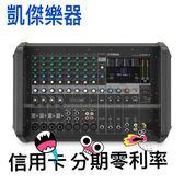 凱傑樂器 YAMAHA EMX7 攜行 功率 混音器 POWER MIXER