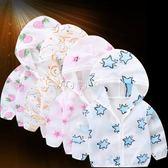 兒童防蚊衣防曬衣防紫外線透氣夏季童裝寶寶防曬服小孩男女麥吉良品