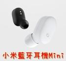 【世明國際】小米藍芽耳機MINI 4.5...