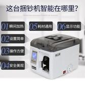 捆扎機 維融智慧扎鈔機全自動扎錢機捆鈔機銀行專用電動捆錢機自動打包機8010A mks薇薇