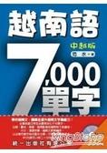 越南語7000單字 中越版(書附MP3)