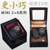 男人の錶盒.新款mini全自動上鍊烤漆碳纖維紋2位自動上鏈靜音錶盒 機械錶收納盒收藏盒搖錶器