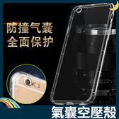 ASUS ZenFone 2 Laser Selfie 氣囊空壓殼 軟殼 加厚鏡頭防護 氣墊防摔 全包款 矽膠套 手機套 手機殼