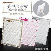 珞微日系美甲色卡本展示板甲片樣板色板指甲油膠顏色展示架亞克力 焦糖布丁