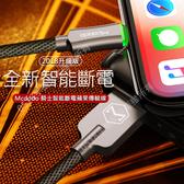 Mcdodo麥多多 蘋果智能斷電傳輸線1.8米 智能呼吸線 蘋果線 iPhone充電線 快充線 自動斷電